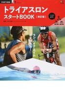 トライアスロンスタートBOOK ラン・バイク・スイム完全攻略法! 改訂版 (エイムック START BOOK)(エイムック)