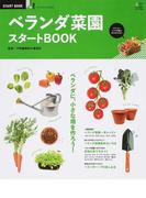 ベランダ菜園スタートBOOK ベランダに、小さな畑を作ろう! (エイムック START BOOK)(エイムック)
