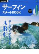 サーフィンスタートBOOK サーフィンデビューのABC (エイムック START BOOK)(エイムック)