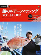 船のルアーフィッシングスタートBOOK 道具選びからテクニックまで一冊に凝縮!