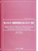 熱エネルギー高度有効利用と省エネルギー技術 (フロンティアテクノシリーズ)