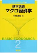 基本講義マクロ経済学 (ライブラリ経済学基本講義)