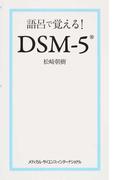 語呂で覚える!DSM−5