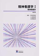 精神看護学 第6版 1 精神保健学