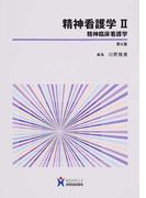 精神看護学 第6版 2 精神臨床看護学