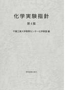 化学実験指針 第4版