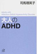 大人のADHD (講談社+α文庫)(講談社+α文庫)