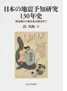 日本の地震予知研究130年史 明治期から東日本大震災まで
