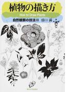植物の描き方 (自然観察の技法)