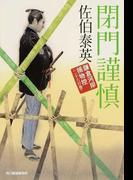 閉門謹慎 (ハルキ文庫 時代小説文庫 鎌倉河岸捕物控)(ハルキ文庫)