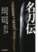 名刀伝 傑作日本刀小説アンソロジー 1 (ハルキ文庫 時代小説文庫)(ハルキ文庫)
