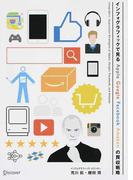 インフォグラフィックで見るApple Google Facebook Amazonの買収戦略
