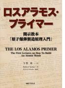 ロスアラモス・プライマー 開示教本「原子爆弾製造原理入門」