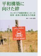 平和構築に向けた絆 カンボジア地雷対策センターの改革・成長と南南協力の軌跡