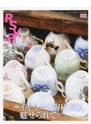 アールエスブイピー No.16(2015SPRING) イギリスの陶磁器に魅せられて