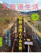 北海道生活 2015年4-5月号