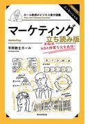 カール教授のビジネス集中講義(3) マーケティング 立ち読み版