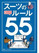 スーツの正しい!ルール55(朝日新聞出版)