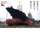 東日本大震災復興応援ブックレット