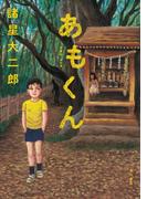 【期間限定価格】あもくん(単行本コミックス)