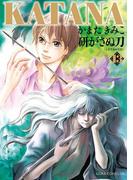 【期間限定価格】KATANA (13) 研がさぬ刀(あすかコミックスDX)