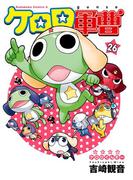 ケロロ軍曹(26)(角川コミックス・エース)