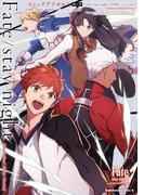 Fate/stay night コミックアラカルト 鋼の章(角川コミックス・エース)