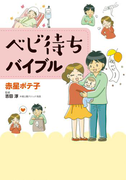 【期間限定価格】ベビ待ちバイブル(中経☆コミックス)