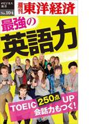 最強の英語力-週刊東洋経済eビジネス新書No.104