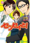 センセイと!~先生 誤訳です!~【分冊版第02巻】(K-BOOK ORIGINAL COMICS)