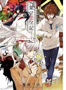 葉ツ恋ノ記‐はつこいのき‐~恋と盲目~【分冊版第04巻】(F-BOOK Comics)