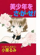 美少年をさ・が・せ!(K-BOOK Memorial Comics)