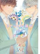 ロマンスの箱庭~先生の植物学~【分冊版第02巻】(F-BOOK Comics)