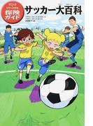 サッカー大百科 (マジック・ツリーハウス探険ガイド)