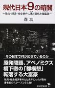 現代日本9の暗闇 政治・経済・社会事件に蠢く道化と傀儡師 (廣済堂新書)(廣済堂新書)