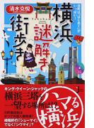 横浜謎解き街歩き 港町は「はじめて」がいっぱい!