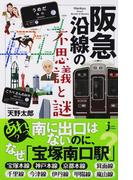 阪急沿線の不思議と謎 (じっぴコンパクト新書)(じっぴコンパクト新書)