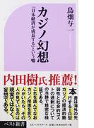 カジノ幻想 「日本経済が成長する」という噓 (ベスト新書)(ベスト新書)