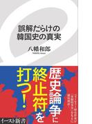 誤解だらけの韓国史の真実 (イースト新書)(イースト新書)