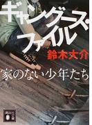 ギャングース・ファイル 家のない少年たち (講談社文庫)(講談社文庫)