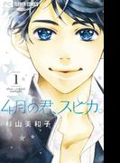 4月の君、スピカ。 1 (Sho‐Comiフラワーコミックス)(少コミフラワーコミックス)