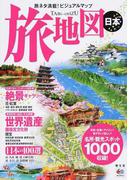 旅地図日本 旅ネタ満載!ビジュアルマップ