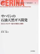 サハリンの石油天然ガス開発 日ロエネルギー協力の歴史と期待 (ERINA北東アジア研究叢書)