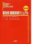 薬効別服薬指導マニュアル 第8版