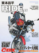 東本昌平RIDE バイクに乗り続けることを誇りに思う 95 圧倒的な存在感の6気筒!!ホンダCBX/空気とガソリンを操る芸術品〈キャブレター大図鑑〉 (Motor Magazine Mook)(Motor magazine mook)