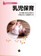 乳児保育 (保育者養成シリーズ)