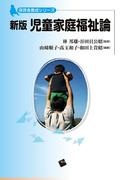 児童家庭福祉論 新版 (保育者養成シリーズ)