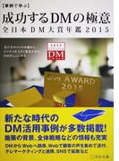 成功するDMの極意 事例で学ぶ 全日本DM大賞年鑑 2015