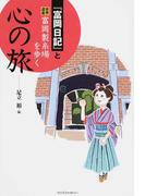 『富岡日記』と世界遺産富岡製糸場を歩く心の旅 (Y's BOOKS)