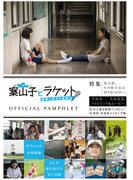 映画「案山子とラケット~亜季と珠子の夏休み~」公式パンフレット(動画付)